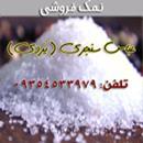 نمک فروشی عباس سنجری(یزدی)