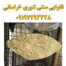 نانوایی سنتی تنوری خراسانی