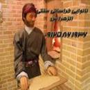 نانوایی خراسانی سنتی الزهرا س. وحید