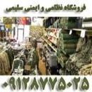 فروشگاه نظامی و ایمنی سلیمی