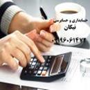 حسابداری و حسابرسی نیکان