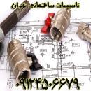 تاسیهسات ساختمانی تهران
