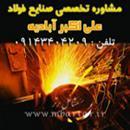 مشاوره تخصصی صنایع فولاد علی اکبر آبادیه