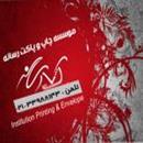 موسسه پاکت و چاپ رسانه شعبه دو