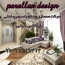شرکت معماری و دکوراسیون داخلی پارالاکس دیزاین