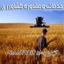 خدمات ومشاوره کشاورزی
