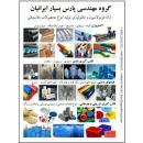 ایجاد کسب و کار در صنعت اشتغالزای پلاستیک