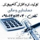 تولید نرم افزار کامپیوتر شهابی