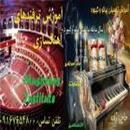تدریس خصوصی پیانو،هارمونی و ترفندهای آهنگسازی