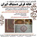 خانه فرش دستباف ایران