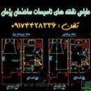 طراحی نقشه های تاسیسات ساختمان