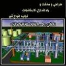 ساخت و راه اندازی کارخانجات تولید انواع قیر