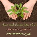 شرکت چهار فصل ایرانیان مبتکر