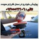 پولیش خودرو در محل کرج و حومه الله وردی