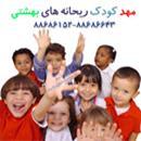 مهد کودک ریحانه های بهشتی