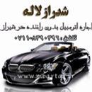 شیراز لاله اجاره اتومبیل بدون راننده در شیراز