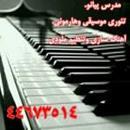 مدرس پیانو. تئوری موسیقی وهارمونی.