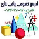 تدریس خصوصی ریاضی بناری