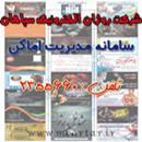 شرکت روژان الکترونیک سپاهان
