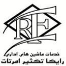شرکت رایکا ( خدمات ماشین های اداری)