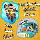 پيك موتوري تهران