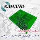 شرکت فنی مهندسی سهند الکترونیک