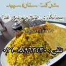 شرکت ستاره سپید(پیمانکاری طبخ وتوزیع غذا)