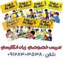 تدریس خصوصی  زبان انگلیسی سیدین