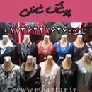 پوشاک شانلی