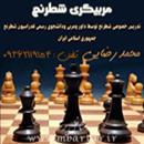 مربیگری شطرنج محمد رضایی
