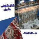 قالیشویی شین