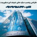 طراحی ونصب سازه های شیشه ای(سکوریت)