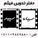 دفتر تدوین فیلم سیاه سپید