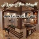 کابینت سازان میرزائی