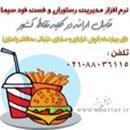 نرم افزار مدیریت رستوران و فست فود سیما