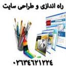 را اندازی و طراحی سایت
