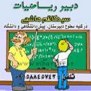 دبیر ریاضیات