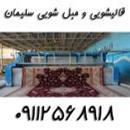 قالیشویی و مبل شویی سلیمان