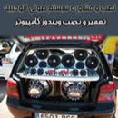 نصب و مشاوره سیستم صوتی اتومبیل