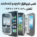 نصب نرم افزار apple و android