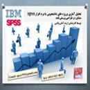 تحلیل آماری پروژه های دانشجویی با نرم افزار spss