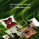 موسسه بنیادجهانی اعزام دانشجو