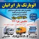 اتوبار تک بار ایرانیان