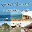 شرکت خدمات مسافرتی و گردشگری طلائیه(قزوین)
