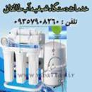 خدمات دستگاه تصفیه آب طالقانی