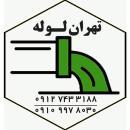 تخلیه چاه و لوله بازکنی تهران لوله