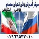 مرکز آموزش زبان ایران روس