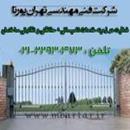 شرکت فنی مهندسی تهران پورتا