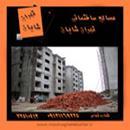 فروشگاه مصالح ساختمانی تهران شایان