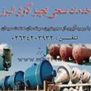 خدمات صنعتی تجهیز کاوش البرز